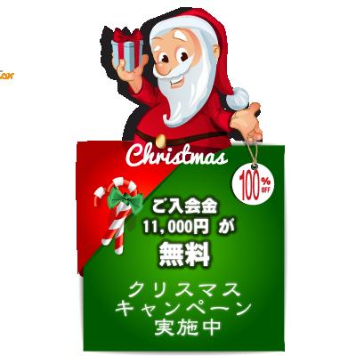 クリスマス・100パーセントoffキャンペーン中!