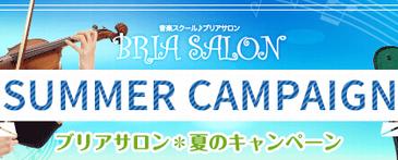 ブリアサロン 夏のキャンペーン