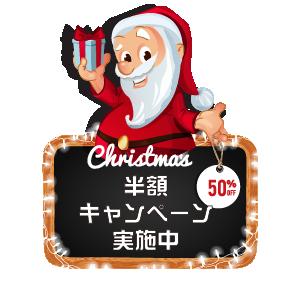 クリスマス50%OFFキャンペーン!