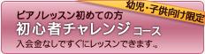 幼児・子供向け ピアノレッスン 初心者チャレンジコース