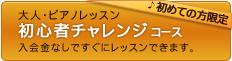 ピアノレッスン 初心者チャレンジコース