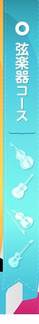 弦楽器コース