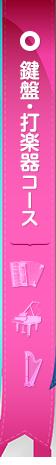 鍵盤・打楽器コース
