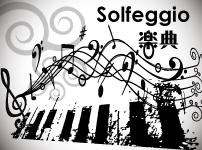 ソルフェージュ・楽典コース