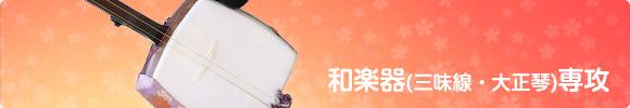 和楽器(三味線・箏・琴・大正琴)