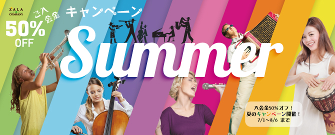 ザーラ音楽教室 夏のキャンペーン